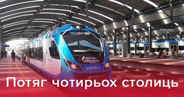 Потяг «Чотири столиці» буде їздити частіше