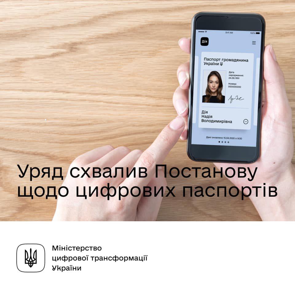 Уряд схвалив постанову щодо цифрових паспортів